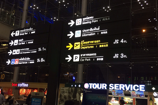 6-Exit-turn-right-to-go-to-meeting-point-at-Suvarnabhumi-International-Airport